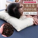【期間限定価格】洗える そばがら枕 そば殻 35x50 ファスナー付で高さ調整可能 日本製 枕 まくら ウォッシャブル 清潔 蕎麦殻 35X50 肩こり 首こり