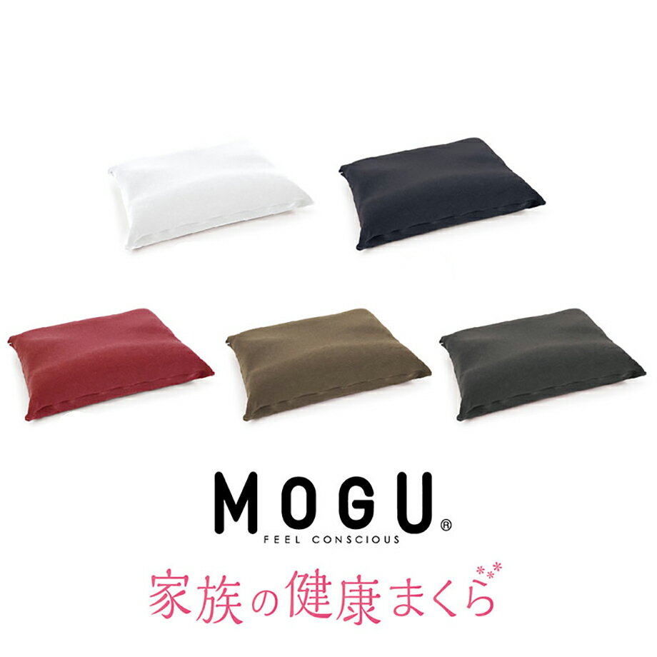 MOGU 家族の健康まくら 54×38 ビーズ ピロー 枕 カバー付 アレルギー対策 パウダービーズ 清潔 モグ【ママ割エントリーでP5倍】