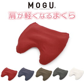 MOGU 肩が軽くなるまくら 60×60 ビーズ ピロー 枕 カバー付 パウダービーズ モグ
