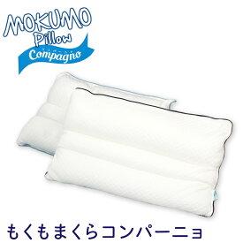【全国130店舗の寝具店】MOKUMOまくら コンパーニョ 43×63 MOKUMO Pillow compagno 低反発 ビーズ わた 高反発 パイプ ウレタン もくも 枕 まくら ピロー ふわふわ
