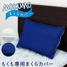 【全国130店舗の寝具店】MOKUMOまくら カバー 43×63 MOKUMO Pillow cover ニット L字ファスナー もくも専用 枕 まくら カバー ピローケース 枕カバー コンパーニョ もくも アイボリー ネイビー