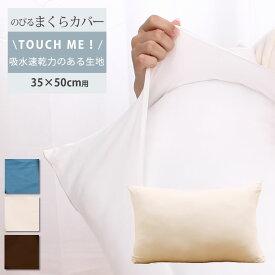 吸水速乾 のびのび 枕カバー 35×50用 かぶせ式 まくらカバー 3カラー 速乾 さらさら 洗える 取付簡単 ストレッチ【メール便可】
