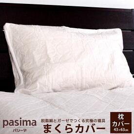 【12/5はP5倍】パシーマ まくらカバー 43×63cm枕用 ピローケース 無地 キルティング ファスナー式 日本製 3層構造で夏はさわやかに 冬はあたたかい 残暑見舞い 敬老の日 ギフト