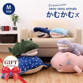 プレミアム ねむねむアニマルズ かむかむズ 抱きまくら M クッション キャラクター ぬいぐるみ プレゼント   枕 抱き枕 まくら 可愛い 癒しグッズ かわいい 洗える リラックス グッズ だきまくら 動物 サメ