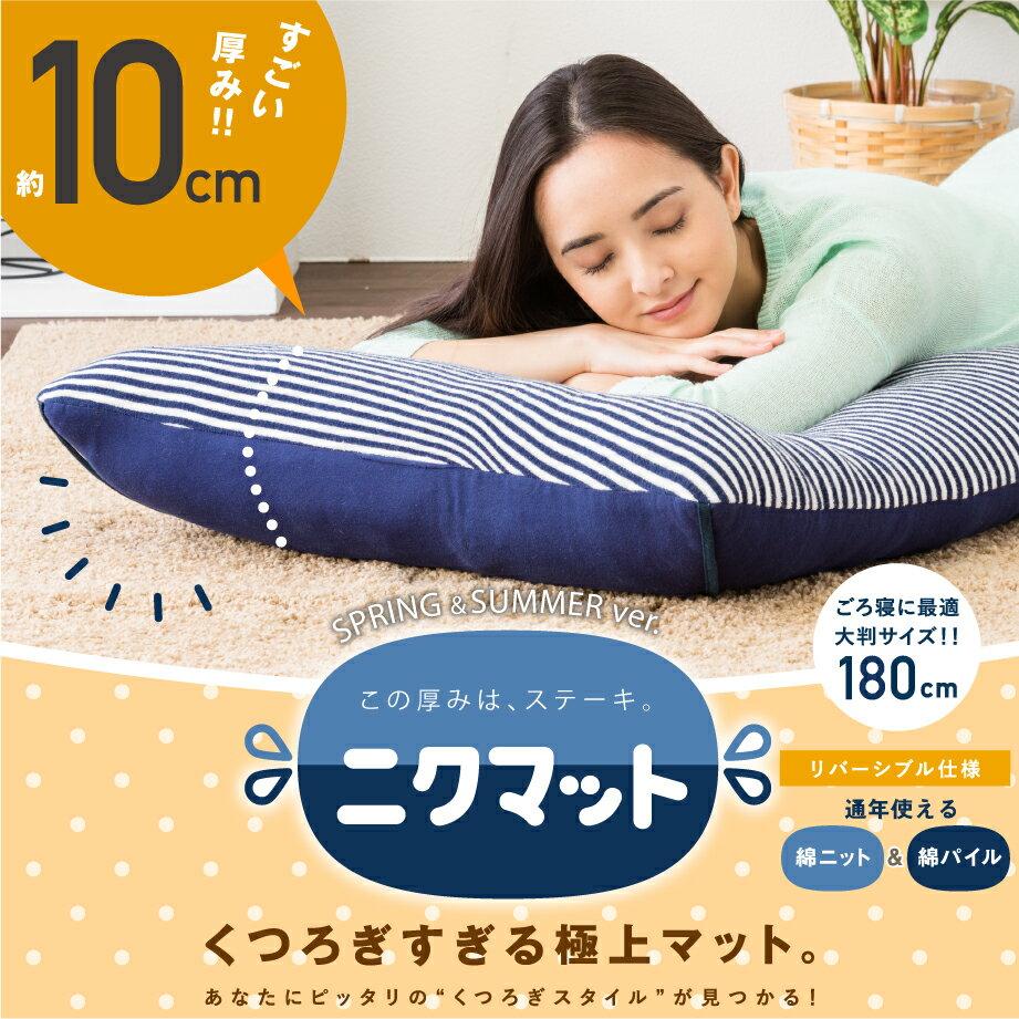 クッション 寝具専門店が作った極厚リバーシブル長座布団 お昼寝マットとしても使える 『ニクマット』 約65×180cm 厚め ごろ寝マット ロングクッション 簡易ベッド