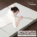 【今だけリピュアMAX枕プレゼント!】寝るだけで朝スッキリ!リピュアマットレス プレミアム シングルサイズ 9cm 三折…