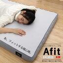 あ、フィットする寝心地。Afit アフィット 健康マットレス シングル マットレス シングルサイズ 97×195×8cm タナカオリジナル×西川 8cmの厚さ 圧縮タイプS グレー HC0820862