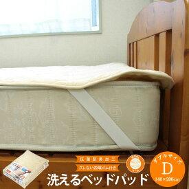 ベッドパッド 洗える 西川 ダブル 洗えるウールベッドパッド 羊毛 140×200 D 抗菌防臭 ウール100% CNI0601753
