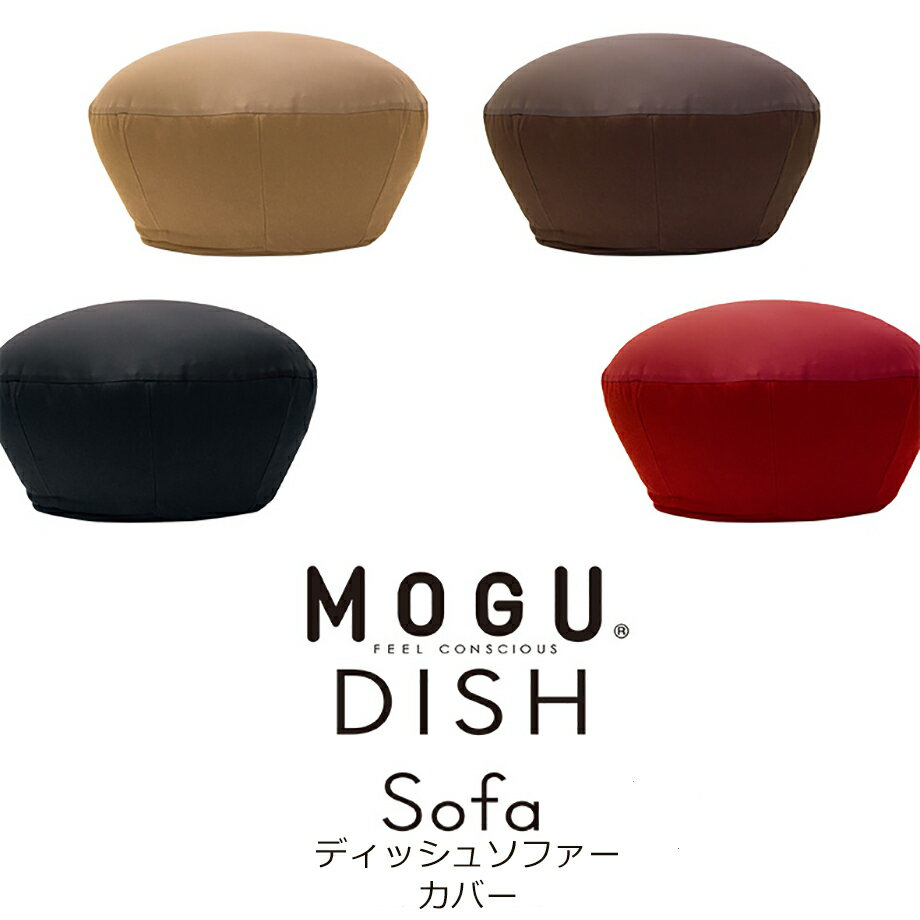 MOGU DISH ディッシュソファ 専用カバー