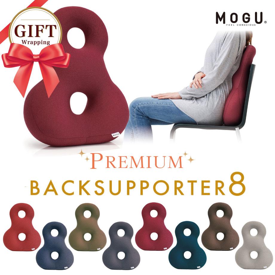 MOGU プレミアム バックサポーターエイトモグ バックサポーター8 クッション 腰 背中 ヒップ お尻 運転 椅子 オフィス ビーズ パウダービーズ ビーズクッション おしゃれ パウダービーズクッション ギフト