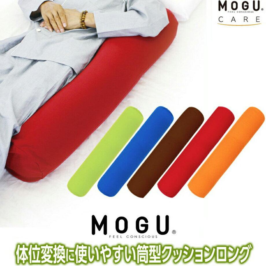MOGU 体位変換に使いやすい筒型クッションロング クッション おしゃれ ロング お昼寝 モグ ビーズ ビーズクッション パウダービーズ 抱き枕 だきまくら 抱きまくら 抱きクッション 介護用品 床ずれ防止 褥瘡予防