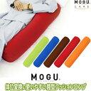 MOGU 体位変換に使いやすい筒型クッションロング クッション おしゃれ ロング お昼寝 モグ ビーズ ビーズクッション …