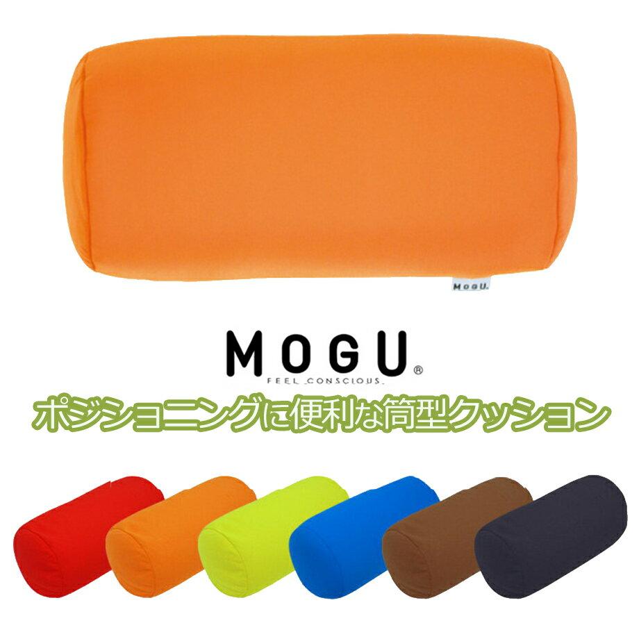 抱き枕 いびき防止 MOGU ポジショニングに便利な筒型クッションクッション おしゃれ お昼寝 モグ ビーズ ビーズクッション パウダービーズ 抱き枕 だきまくら 抱きまくら 抱きクッション ギフト