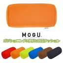 MOGU ポジショニングに便利な筒型クッションクッション おしゃれ お昼寝 モグ ビーズ ビーズクッション パウダービー…