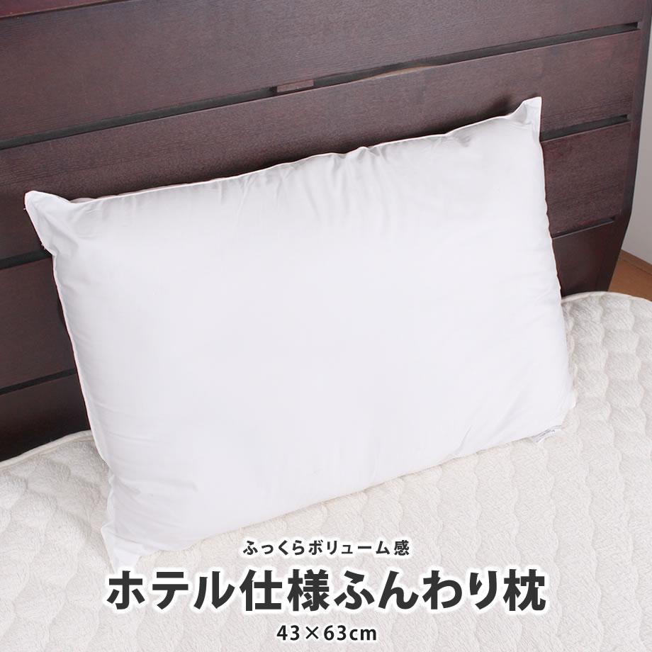 枕 ホテル仕様 ふんわり枕 まくら 43×63cm(ふわふわ まくら ピロー ホテル マクラ 大 大きい 枕 ホテル仕様まくら 枕カバー 洗える 肩こり対策に 1,000円ポッキリ ギフト