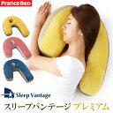 スリープバンテージ プレミアム ピロー 枕 肩こり フランスベッド 枕 安眠 枕 快眠 枕 横向き 枕 まくら 横寝用 横寝 …