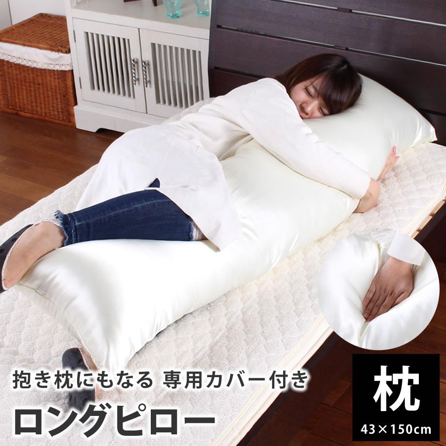 抱き枕 いびき防止 抱きまくらにもなるロングピロー 43×150cm 抱き枕としても使える 日本製 2人でも使えるまくら ソファの腰当としても 専用ピローケース付き ピローケースはサテン調の無地【ママ割エントリーでP5倍】