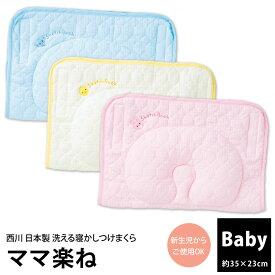 西川 寝かしつけまくら「ママ楽ね」 国産 夜泣き対策に 日本製 授乳枕 あせも予防 洗濯機OK baby puff ベーシックシリーズ Sketch Book 赤ちゃん 寝かしつけ グッズ 品番:LMF2001970 新生児からご使用いただけます ギフト
