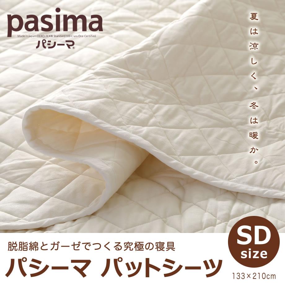 パシーマパットシーツ セミダブル 133×210 脱脂綿とガーゼを用いた清潔寝具 赤ちゃんからシニアまで 日本製 | 敷パッド 寝具 敷きパット 敷パット 来客用 残暑見舞い 敬老の日 ギフト
