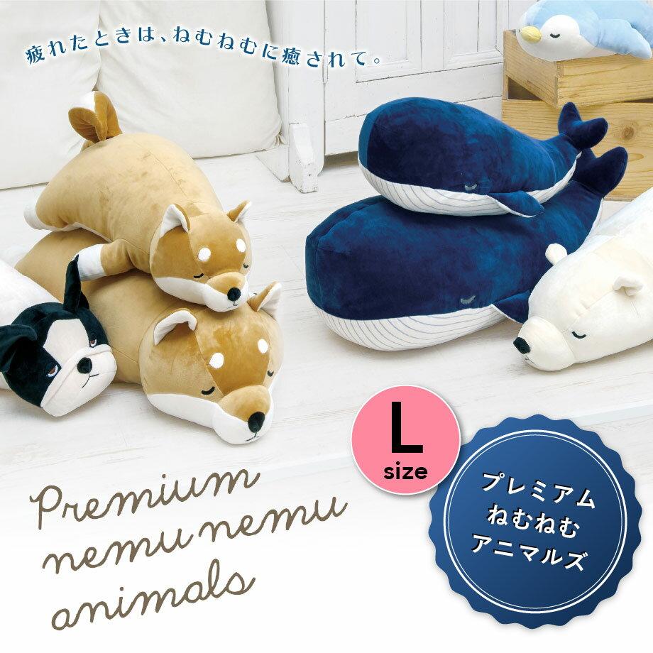 ねむねむ ネムネム プレミアム 抱きまくら Lサイズ 柴犬 クジラ アザラシ クマ シロクマ ネコ パンダ フレンチブルドッグ ブタ ペンギン クッション キャラクター ぬいぐるみ 出産祝い プレゼント ギフト 抱き枕 いびき防止 抱きまくら