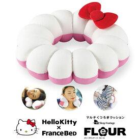 ハローキティ マルチくつろぎクッション フルール FLEUR Sleep Vantage スリープバンテージ フランスベッド サンリオ Hello Kitty リボン キティちゃん ギフト