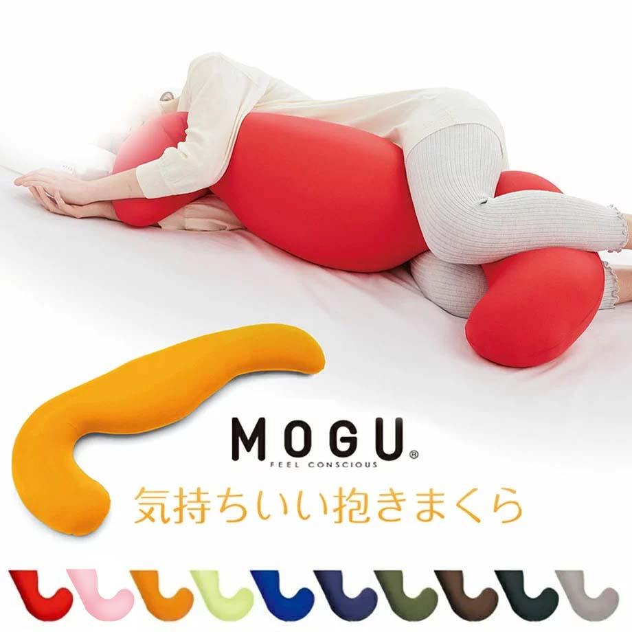 抱き枕 MOGU 気持ちいい抱きまくら FEEL CONSCIOUS 抱き枕 いびき防止 抱きまくらカバー