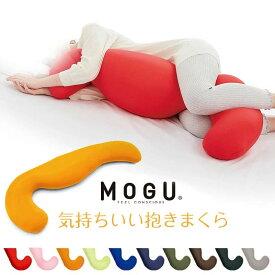 抱き枕 MOGU 気持ちいい抱きまくら FEEL CONSCIOUS 抱き枕 いびき防止 抱きまくらカバー ギフト クリスマス プレゼント 父の日 母の日