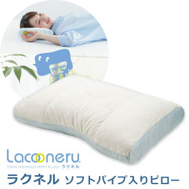 ラクネル ソフトパイプ入りピロー Lacooneru 高さ調節 東京西川 43×63cm まくら パイプ セルフ調節 EKS2051900 ギフト
