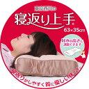 枕 寝返り上手 西川 健康まくら 国産 快眠枕 頚椎 首をやさしく支える健康枕 (約63×35cm) 肩こり 通販 【日本製】