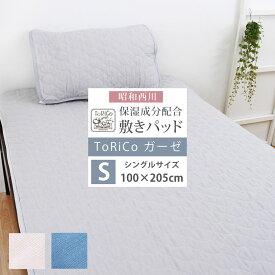 敷きパッド シングル 綿100% 昭和西川 とりこガーゼ 100×205cm ダブルガーゼ 二重ガーゼ 敷きパット ToRiCo トリコ 保湿成分配合
