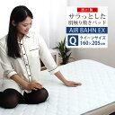 【期間限定 送料無料】敷きパッド クイーン 西川 エアバーン 160×205 ワイドダブル ベッドパッド兼用|京都西川 洗え…