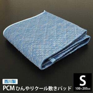 PCM81 PCM敷きパッド シングル