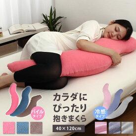 カラダにぴったり抱きまくら 選べる専用ピローケース付き 40×120cm パイルタイプ 接触冷感タイプ 枕 カラダにぴったり抱き枕 抱きしめて眠りにつきたい 横向き寝枕 ギフト いびき防止