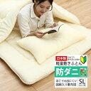 敷布団 シングル 日本製 超軽量タイプ 防ダニ 詰め物重量3.5kg 抗菌防臭 ほこりの出にくい花粉対策 敷き布団 ふとん …