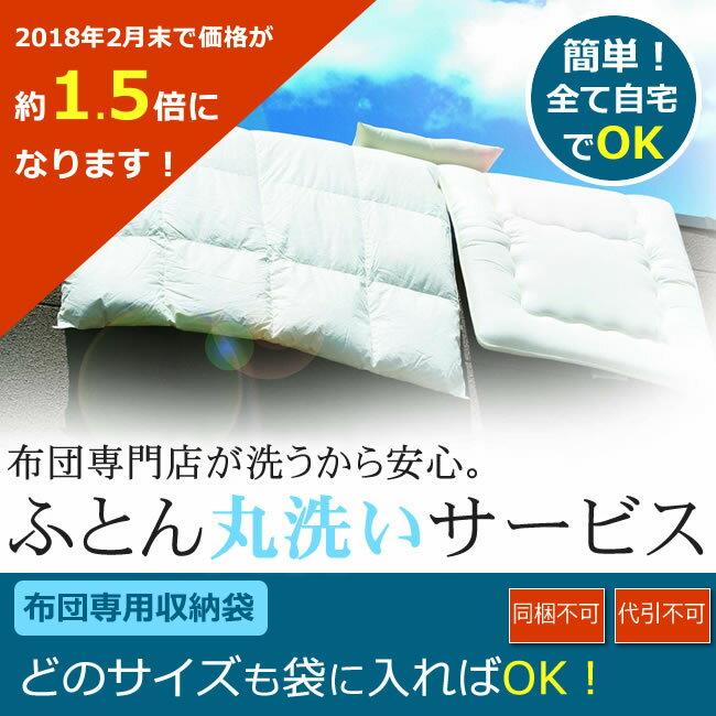ふとん丸洗いサービス 羽毛布団 クリーニング 3枚1万円!ご自宅へお届け!どのサイズでも袋に入ればOK! フレスコ【同梱・代引き・NP後払いはご利用頂けません】【メーカー直送】