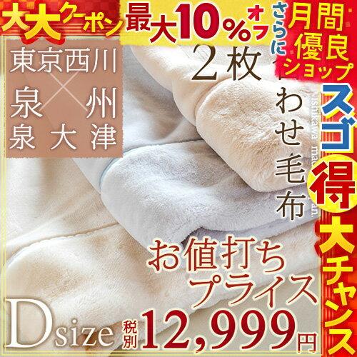 スゴ得!最大10%OFFクーポン 東京西川 毛布ダブル 2枚合わせ かわいい 日本製 西川産業 無地 毛布 2枚合わせアクリルマイヤー毛布(毛羽部分:アクリル100%)(もうふブランケット)