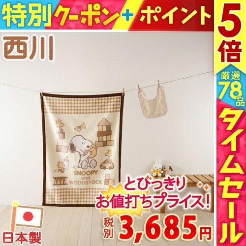 【ポイント5倍 3/19 9:59迄】【西川 綿毛布 ベビー用 日本製】吸湿性で選ぶ♪ベビーマイヤー毛布(パイル綿100%)『85×115cm』ベビー