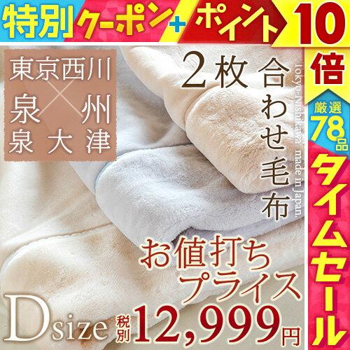 特別ポイント10倍 2/21 8:59迄 東京西川 毛布ダブル 2枚合わせ かわいい 日本製 西川産業 無地 毛布 2枚合わせ毛布 アクリルマイヤー毛布(毛羽部分:アクリル100%) あったか 暖か あたたか (もうふブランケット)