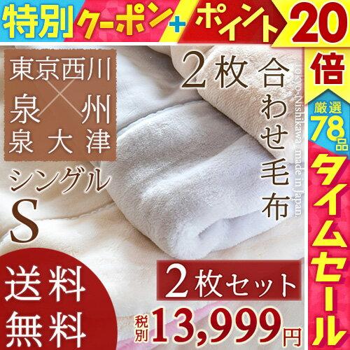 マラソン特別 ポイント20倍 7/21 8:59迄 毛布 シングル 東京西川 西川産業 2枚まとめ買い ふっくら柔らかボリューム!マイヤー2枚合わせアクリル毛布 毛羽部分アクリル100% 送料無料 寝具 ブランケット もうふ