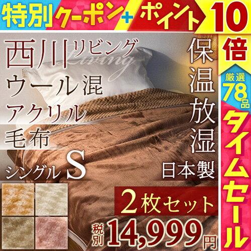 特別ポイント10倍 2/21 8:59迄 毛布 シングル 西川 2枚まとめ買い アクリル×ウールのいいとこどり 2枚合わせ毛布 ハイブリット毛布 西川リビング ハイブリッド2枚合わせ毛布 送料無料 日本製