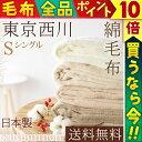 毛布 全品P10倍★11/16 8:59迄 綿毛布 シングル 日本製 西川 送料無料 こだわりのジュ...