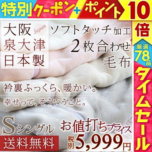 特別P10倍 2/21 8:59迄 送料無料 ぽかぽかあったか毛布 2枚合わせ マイヤー アクリル毛布 2枚合わせ毛布 シングル 日本製 柔らかい ロマンス小杉 2枚合わせ毛布 暖か