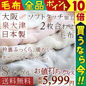 毛布全品P10倍★12/118:59迄送料無料ぽかぽかあったか毛布2枚合わせマイヤーアクリル毛布2枚合わせ毛布シングル日本製柔らかいロマンス小杉2枚合わせ毛布暖か