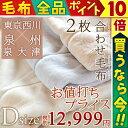 特別ポイント10倍 1/24 8:59迄 東京西川 毛布ダブル 2枚合わせ かわいい 日本製 西川産業 無地 毛布 2枚合わせ毛布 ア…