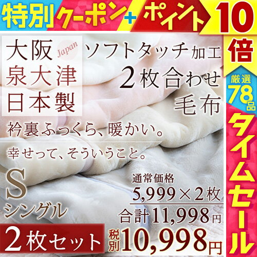 特別ポイント10倍 2/21 8:59迄 毛布 シングル 2枚まとめ買い 日本製 ぽかぽかあったか毛布 2枚合わせ マイヤー 毛布 柔らかい ロマンス小杉 マイヤー2枚合わせ毛布 暖か