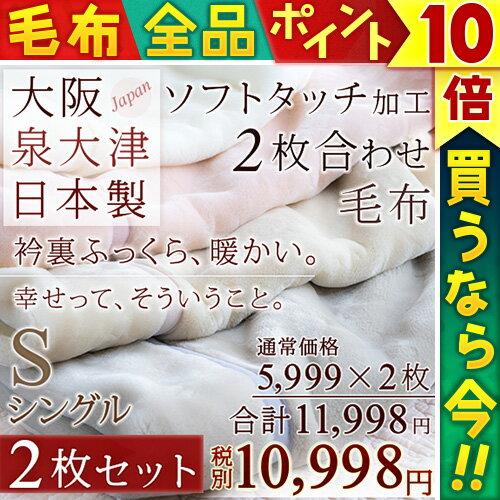特別ポイント10倍 1/17 8:59迄 毛布 シングル 2枚まとめ買い 日本製 ぽかぽかあったか毛布 2枚合わせ マイヤー 毛布 柔らかい ロマンス小杉 マイヤー2枚合わせ毛布 暖か