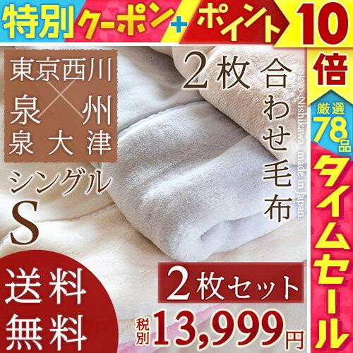 特別ポイント10倍 2/21 8:59迄 毛布 シングル 東京西川 西川産業 2枚まとめ買い ふっくら柔らかボリューム!マイヤー2枚合わせ毛布 アクリル毛布 毛羽部分アクリル100% 送料無料 寝具 ブランケット もうふ