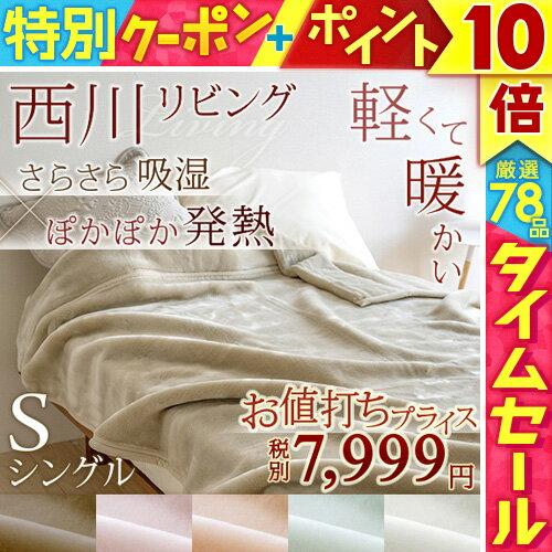 特別P10倍 2/21 8:59迄 西川 毛布 シングル 日本製 西川リビング アクリル毛布 ニューマイヤー毛布/無地 毛羽部分アクリル100% アクリル毛布