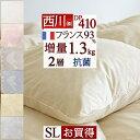 【ポイント5倍 7/24 9:59迄 】【西川羽毛布団・シングル・日本製】【増量1.3kg】DP400の西川厳選のフランス産ホワイトダウン93%の羽毛布団!西川リビングの日本製、羽毛掛け布団です。羽毛 ランキングお取り寄せ