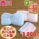 【年末特大SALE!】【西川産業・ジュニア枕・日本製】東京西川 ジュニア子供枕 洗える!医師のすすめるドーナツまく…